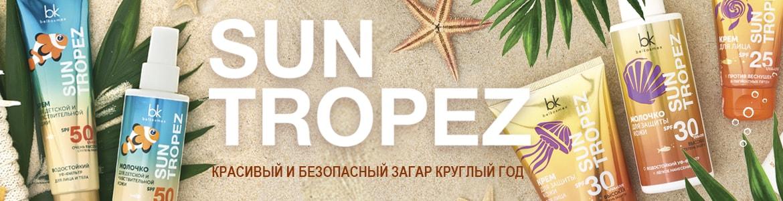 Косметика линии Sun Tropez в Молдове